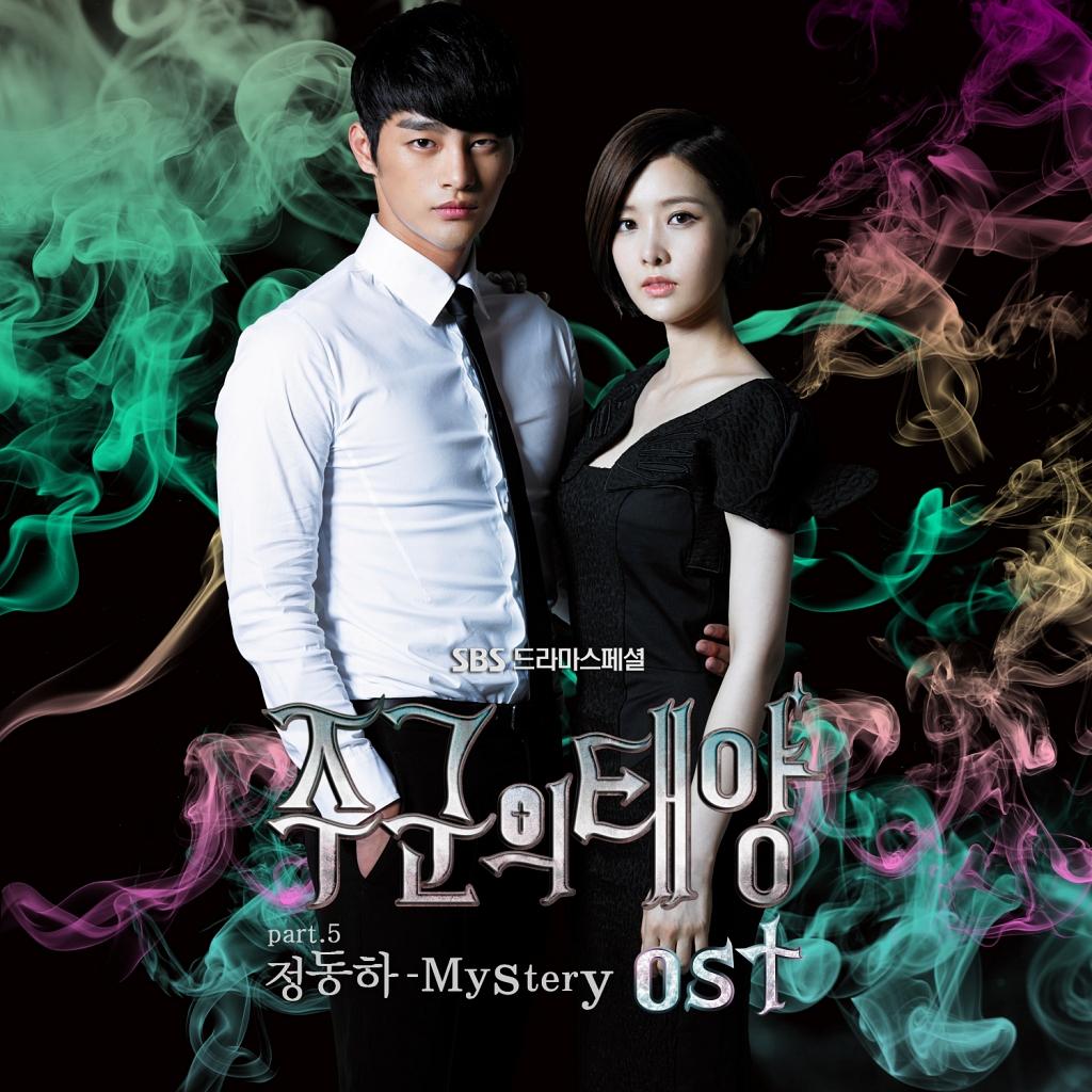 [韓劇] 주군의 태양 (主君的太陽) (2013) Cover_7