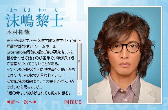 [日劇] 安堂ロイド~A.I knows LOVE?~ (2013) 2013-10-08_204924