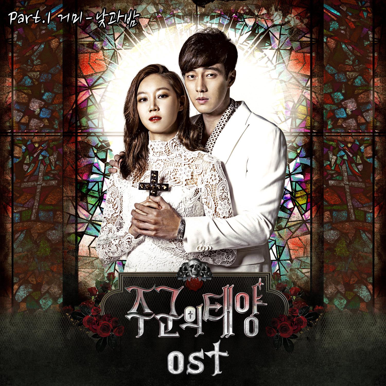 [韓劇] 주군의 태양 (主君的太陽) (2013) Cover_2