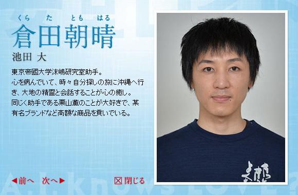 [日劇] 安堂ロイド~A.I knows LOVE?~ (2013) 2013-10-08_205044