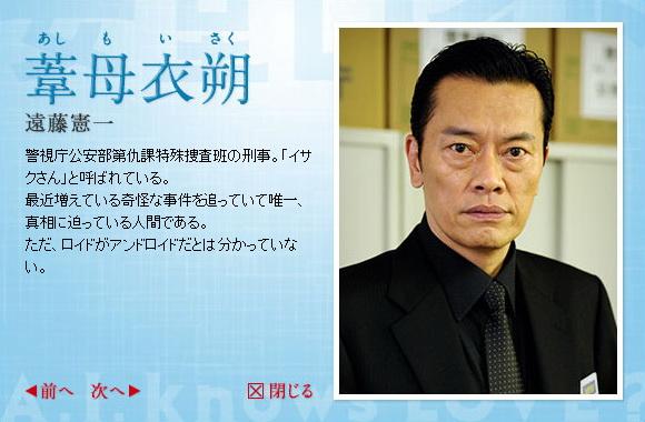 [日劇] 安堂ロイド~A.I knows LOVE?~ (2013) 2013-10-08_205111