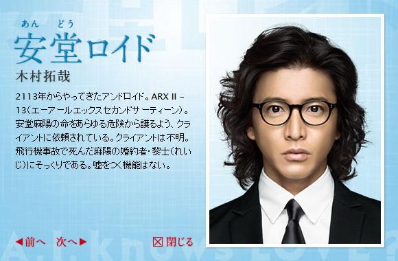 [日劇] 安堂ロイド~A.I knows LOVE?~ (2013) 2013-10-08_204909
