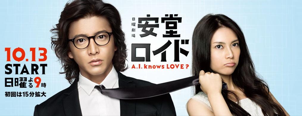[日劇] 安堂ロイド~A.I knows LOVE?~ (2013) 2013-10-08_204815
