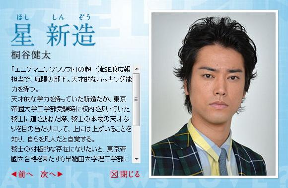 [日劇] 安堂ロイド~A.I knows LOVE?~ (2013) 2013-10-08_205000