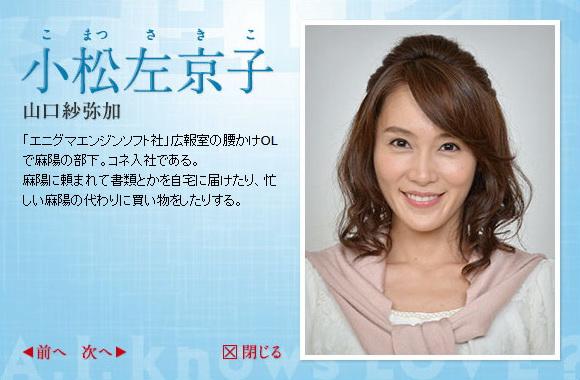 [日劇] 安堂ロイド~A.I knows LOVE?~ (2013) 2013-10-08_205014