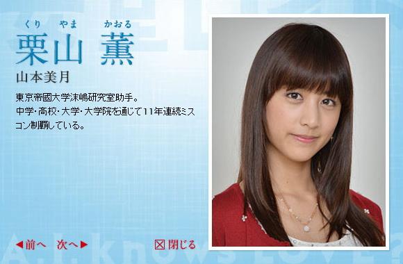 [日劇] 安堂ロイド~A.I knows LOVE?~ (2013) 2013-10-08_205028